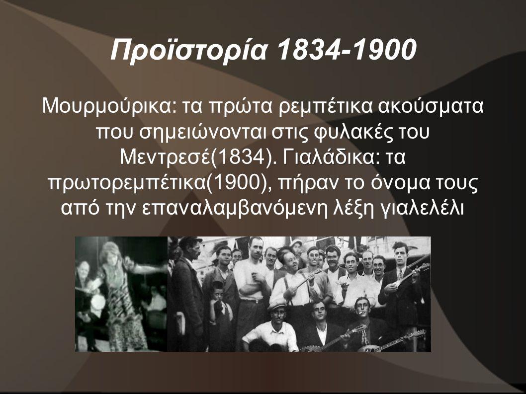 Προϊστορία 1834-1900 Γιαλάδικα Μουρμούρικα: τα πρώτα ρεμπέτικα ακούσματα που σημειώνονται στις φυλακές του Μεντρεσέ(1834). Γιαλάδικα: τα πρωτορεμπέτικ