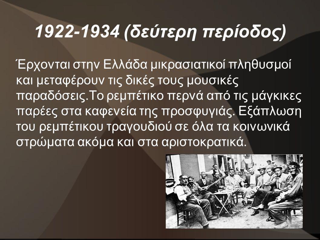 1922-1934 (δεύτερη περίοδος) μάγκικες παρέες Έρχονται στην Ελλάδα μικρασιατικοί πληθυσμοί και μεταφέρουν τις δικές τους μουσικές παραδόσεις.Το ρεμπέτικο περνά από τις μάγκικες παρέες στα καφενεία της προσφυγιάς.