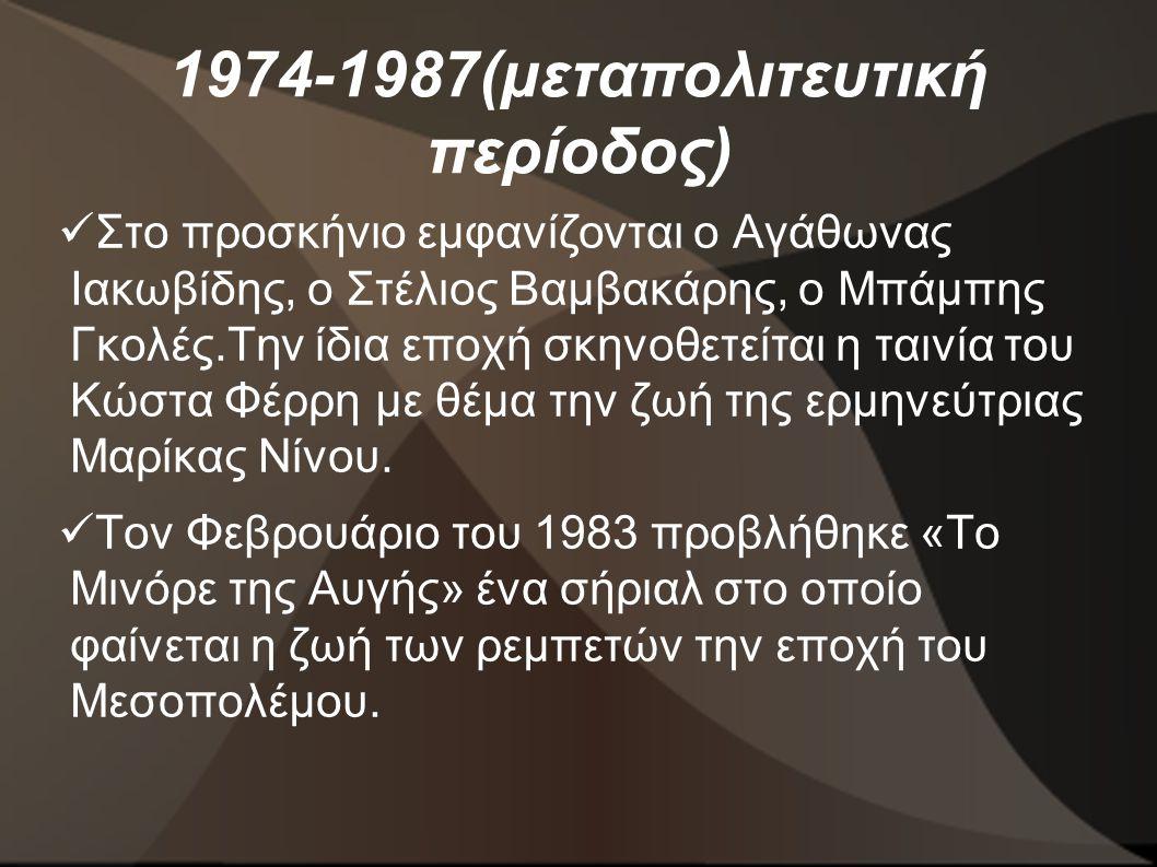 1974-1987(μεταπολιτευτική περίοδος)  Στο προσκήνιο εμφανίζονται ο Αγάθωνας Ιακωβίδης, ο Στέλιος Βαμβακάρης, ο Μπάμπης Γκολές.Την ίδια εποχή σκηνοθετείται η ταινία του Κώστα Φέρρη με θέμα την ζωή της ερμηνεύτριας Μαρίκας Νίνου.
