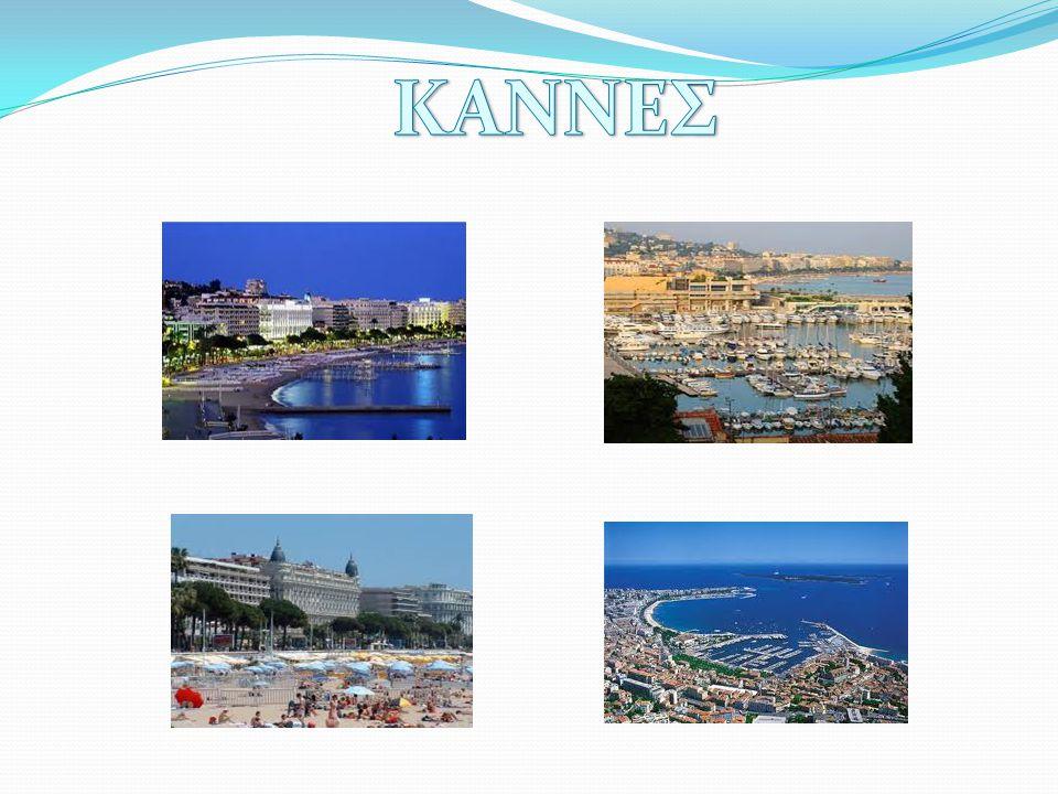 Οι Κάννες είναι πόλη στη νότια Γαλλία.