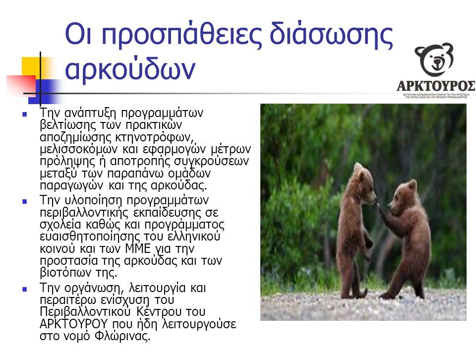 Οι προσπάθειες διάσωσης αρκούδων  Tην ανάπτυξη προγραμμάτων βελτίωσης των πρακτικών αποζημίωσης κτηνοτρόφων, μελισσοκόμων και εφαρμογών μέτρων πρόληψης ή αποτροπής συγκρούσεων μεταξύ των παραπάνω ομάδων παραγωγών και της αρκούδας.