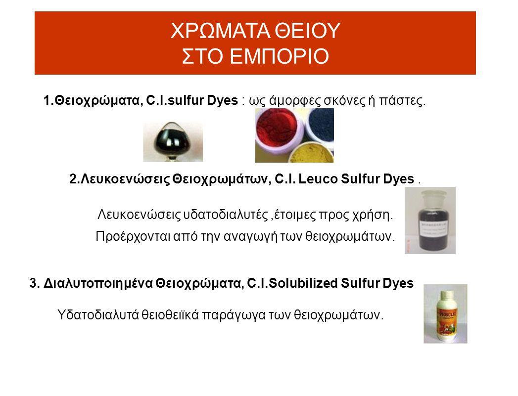 ΧΡΩΜΑΤΑ ΘΕΙΟΥ ΣΤΟ ΕΜΠΟΡΙΟ 1.Θειοχρώματα, C.I.sulfur Dyes : ως άμορφες σκόνες ή πάστες. 2.Λευκοενώσεις Θειοχρωμάτων, C.I. Leuco Sulfur Dyes. Λευκοενώσε