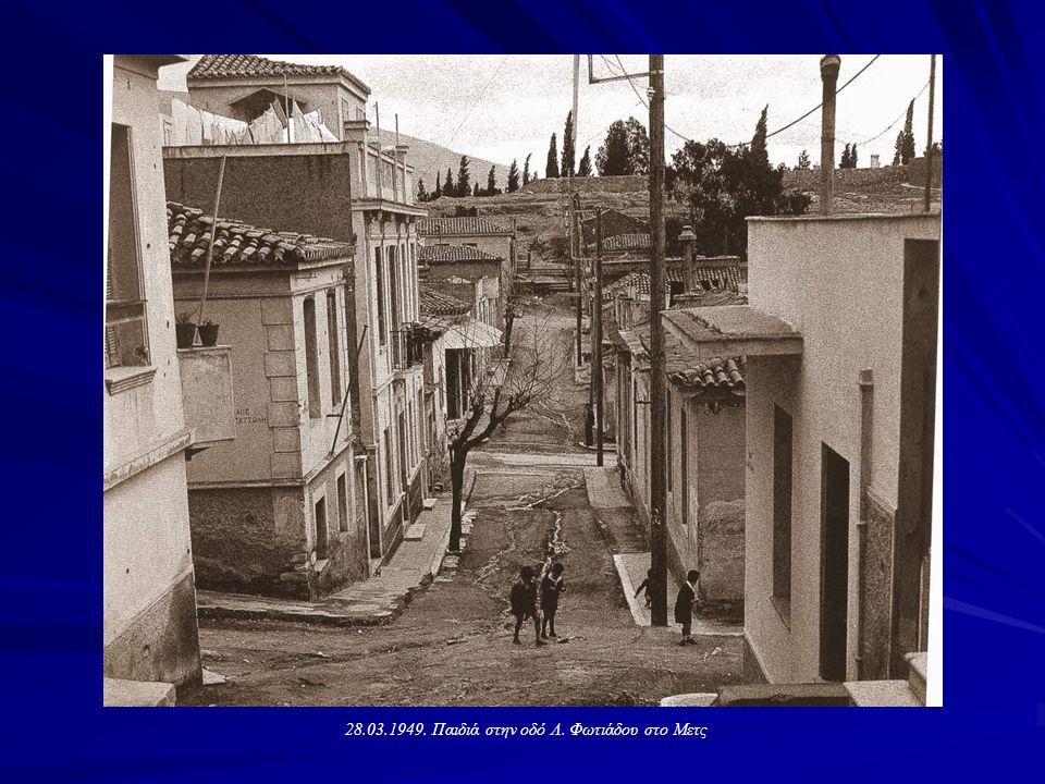 ΠΡΟΣΚΛΗΣΗ Στα παιδιά της γειτονιάς του ΜΕΤΣ Πριν αρκετά χρόνια η Αθήνα ήταν μια διαφορετική πόλη.