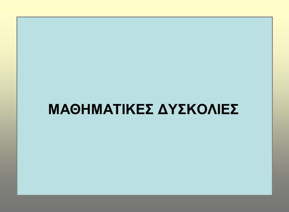 ΜΑΘΗΜΑΤΙΚΕΣ ΔΥΣΚΟΛΙΕΣ