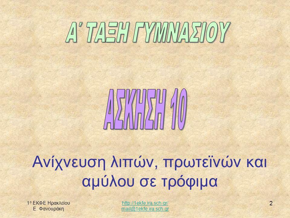 1 ο ΕΚΦΕ Ηρακλείου Ε.