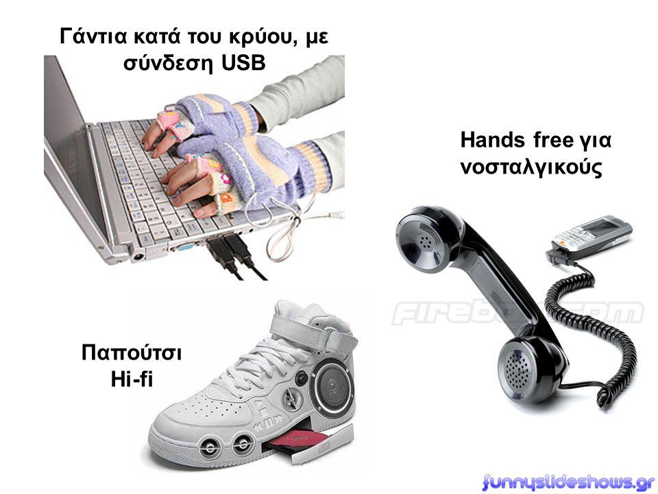Γάντια κατά του κρύου, με σύνδεση USB Παπούτσι Hi-fi Hands free για νοσταλγικούς