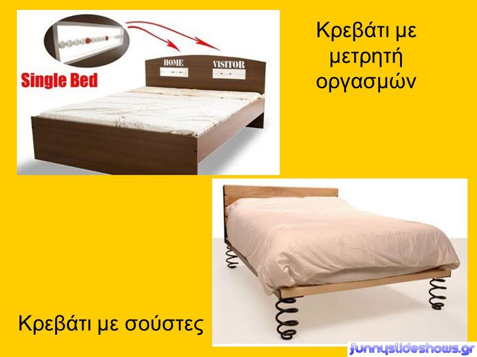 Κρεβάτι με μετρητή οργασμών Κρεβάτι με σούστες