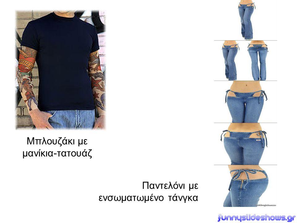 Μπλουζάκι με μανίκια-τατουάζ Παντελόνι με ενσωματωμένο τάνγκα