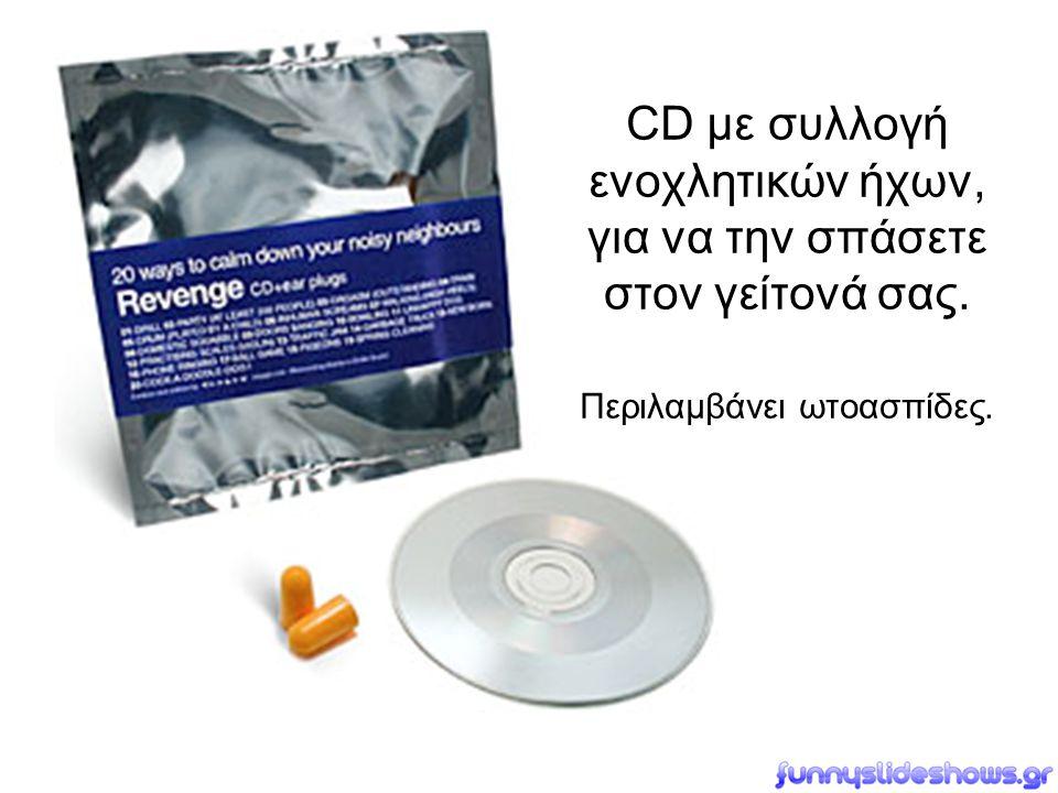 CD με συλλογή ενοχλητικών ήχων, για να την σπάσετε στον γείτονά σας. Περιλαμβάνει ωτοασπίδες.