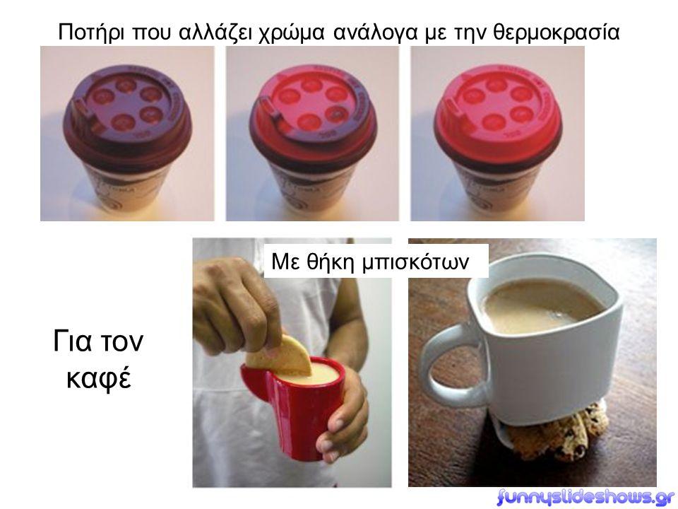 Για τον καφέ Ποτήρι που αλλάζει χρώμα ανάλογα με την θερμοκρασία Με θήκη μπισκότων