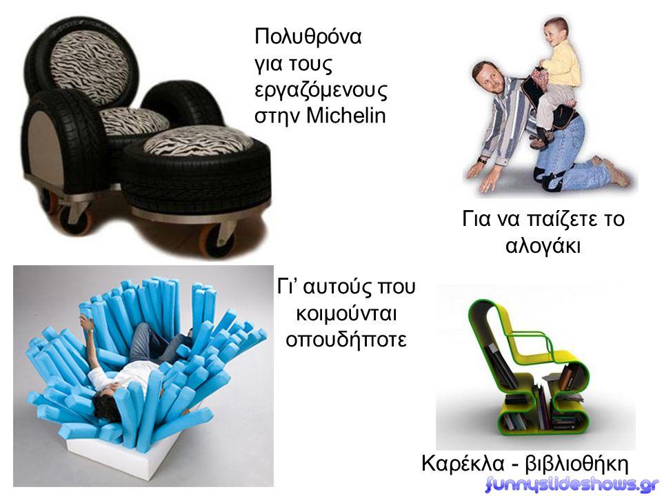 Για να παίζετε το αλογάκι Καρέκλα - βιβλιοθήκη Πολυθρόνα για τους εργαζόμενους στην Michelin Γι' αυτούς που κοιμούνται οπουδήποτε