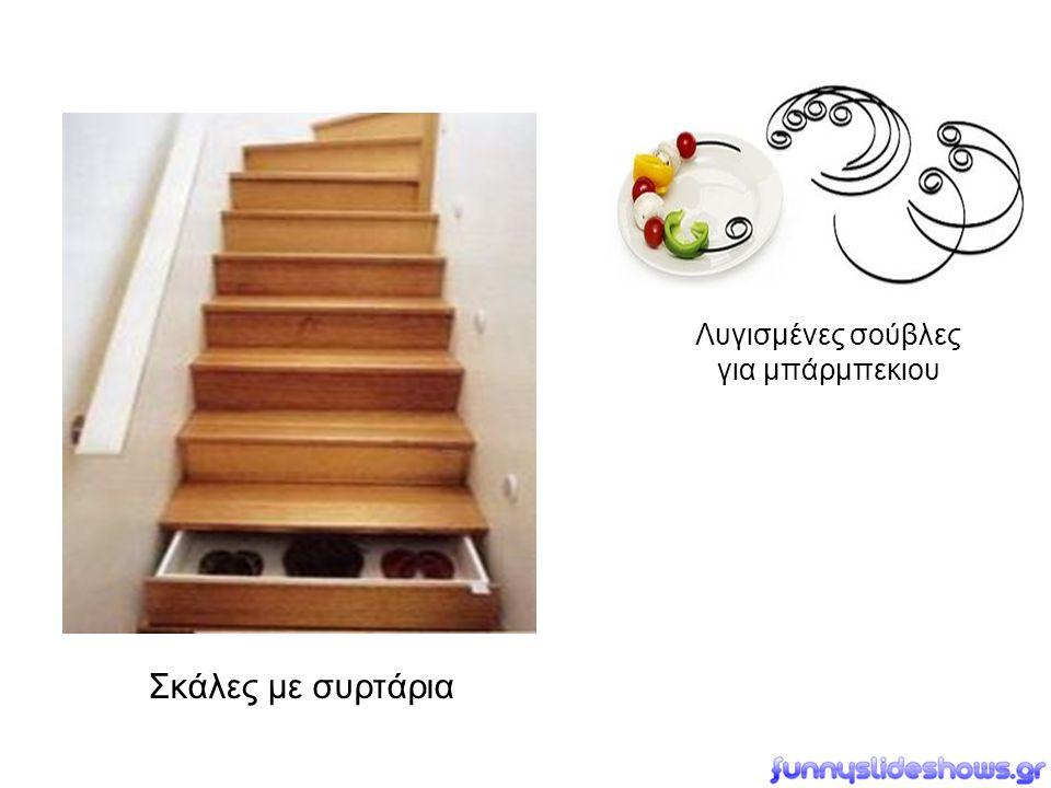 Σκάλες με συρτάρια Λυγισμένες σούβλες για μπάρμπεκιου