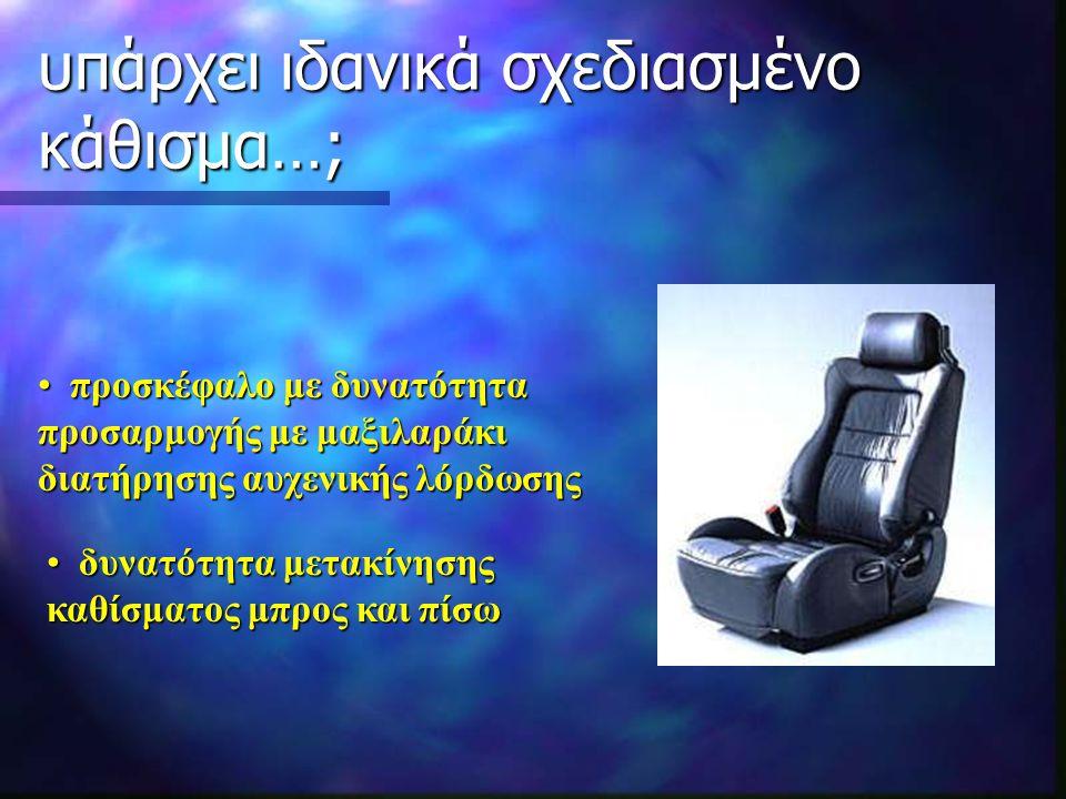 υπάρχει ιδανικά σχεδιασμένο κάθισμα…; • προσαρμοσμένη υποστήριξη οσφύος • πλάτη κατασκευασμένη από πυκνό σταθερό αφρολέξ • σύστημα απορρόφησης κραδασμ