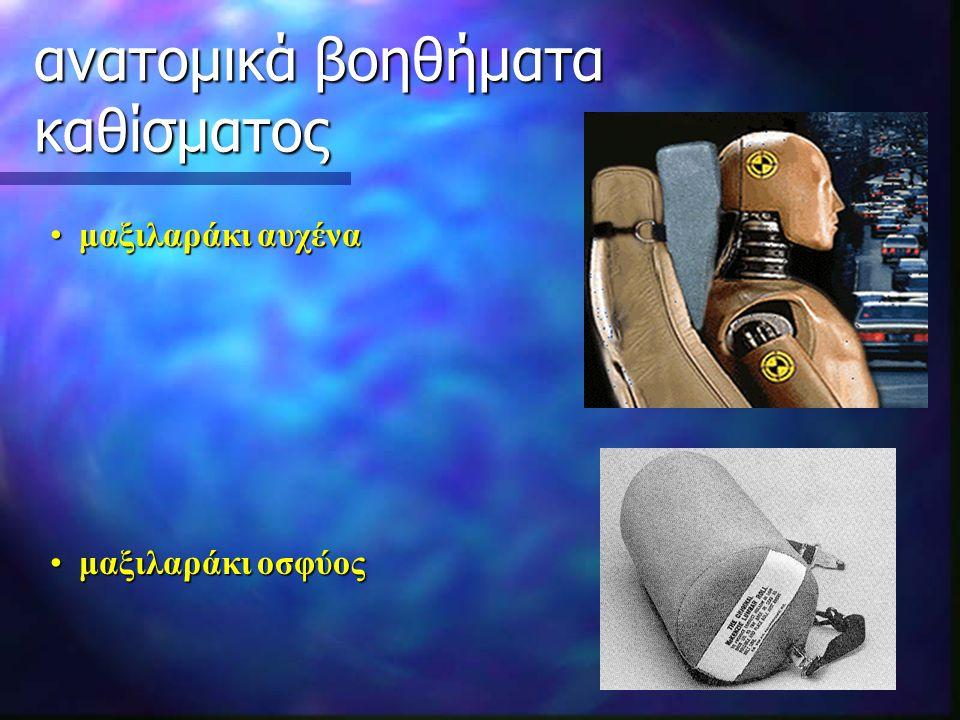 υπάρχει ιδανικά σχεδιασμένο κάθισμα…; • προσκέφαλο με δυνατότητα προσαρμογής με μαξιλαράκι διατήρησης αυχενικής λόρδωσης • δυνατότητα μετακίνησης καθί
