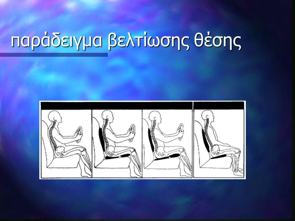 ανατομικά βοηθήματα καθίσματος • μαξιλαράκι αυχένα • μαξιλαράκι οσφύος