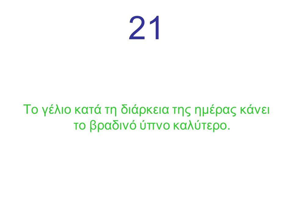 21 Το γέλιο κατά τη διάρκεια της ημέρας κάνει το βραδινό ύπνο καλύτερο.