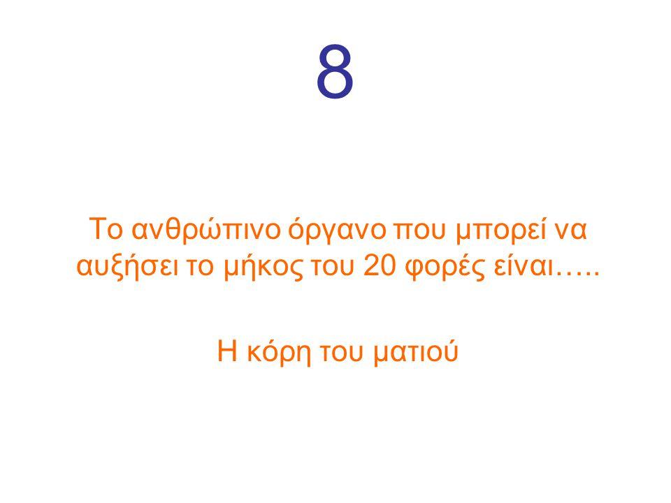 9 Κανείς δεν μπορεί να γλύψει τον αγκώνα του… Είναι αδύνατο να τον ακουμπήσεις με τη γλώσσα σου.