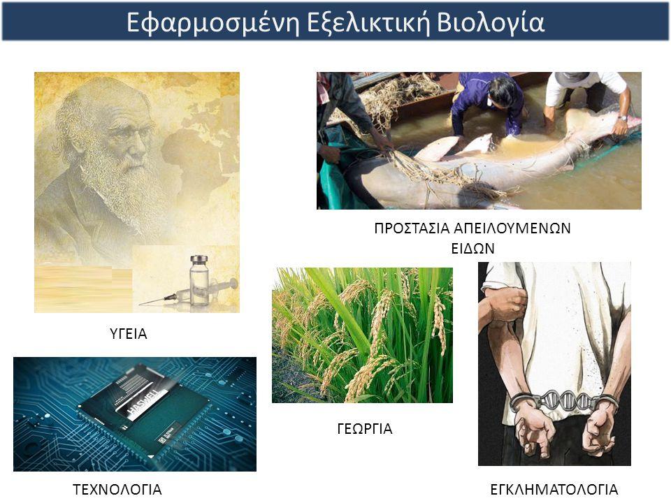 Εφαρμοσμένη Εξελικτική Βιολογία ΥΓΕΙΑ ΠΡΟΣΤΑΣΙΑ ΑΠΕΙΛΟΥΜΕΝΩΝ ΕΙΔΩΝ ΓΕΩΡΓΙΑ ΕΓΚΛΗΜΑΤΟΛΟΓΙΑΤΕΧΝΟΛΟΓΙΑ