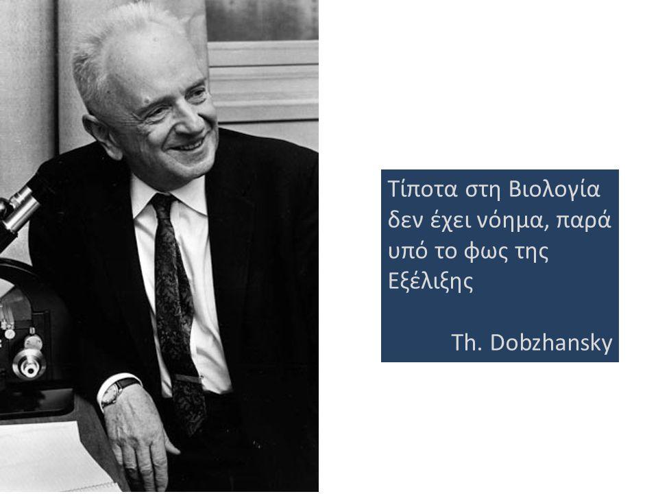 Τίποτα στη Βιολογία δεν έχει νόημα, παρά υπό το φως της Εξέλιξης Τh. Dobzhansky