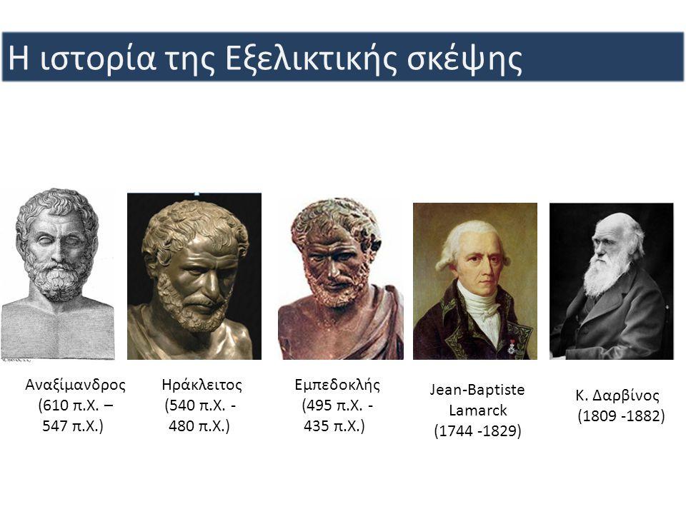 Αναξίμανδρος (610 π.Χ. – 547 π.Χ.) Εμπεδοκλής (495 π.Χ. - 435 π.Χ.) Ηράκλειτος (540 π.Χ. - 480 π.Χ.) Jean-Baptiste Lamarck (1744 -1829) Κ. Δαρβίνος (1