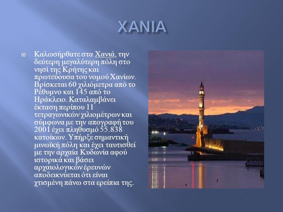  Καλωσήρθατε στα Χανιά, την δεύτερη μεγαλύτερη πόλη στο νησί της Κρήτης και πρωτεύουσα του νομού Χανίων. Βρίσκεται 60 χιλιόμετρα από το Ρέθυμνο και 1