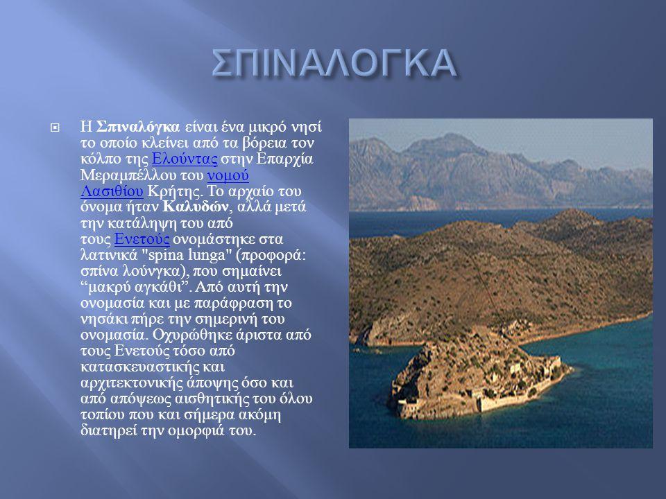  Η Σπιναλόγκα είναι ένα μικρό νησί το οποίο κλείνει από τα βόρεια τον κόλπο της Ελούντας στην Επαρχία Μεραμπέλλου του νομού Λασιθίου Κρήτης. Το αρχαί