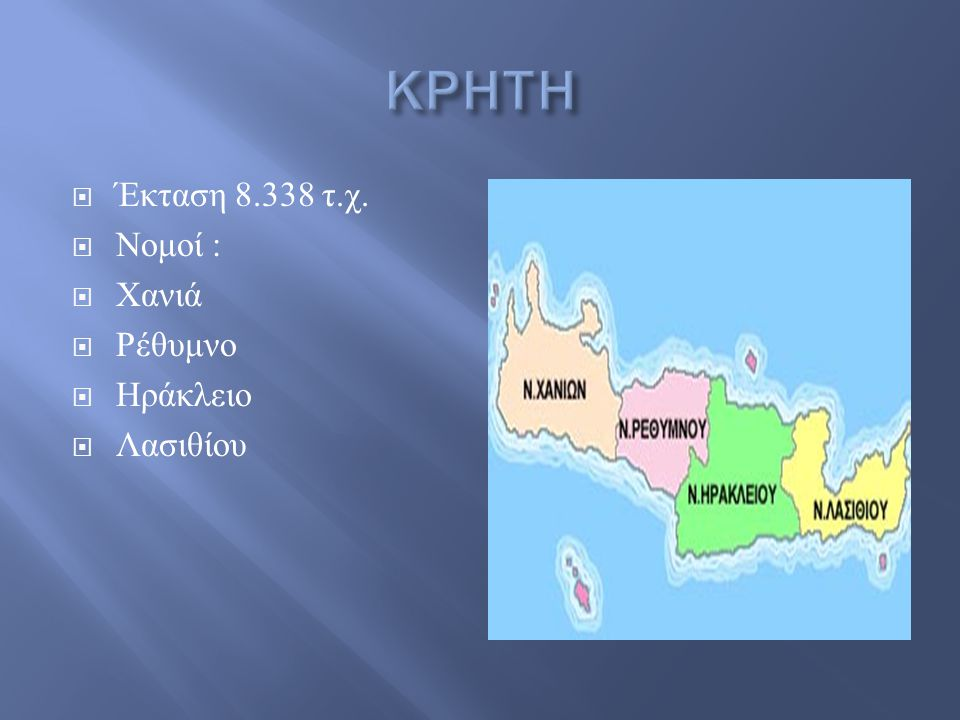  Έκταση 8.338 τ. χ.  Νομοί :  Χανιά  Ρέθυμνο  Ηράκλειο  Λασιθίου