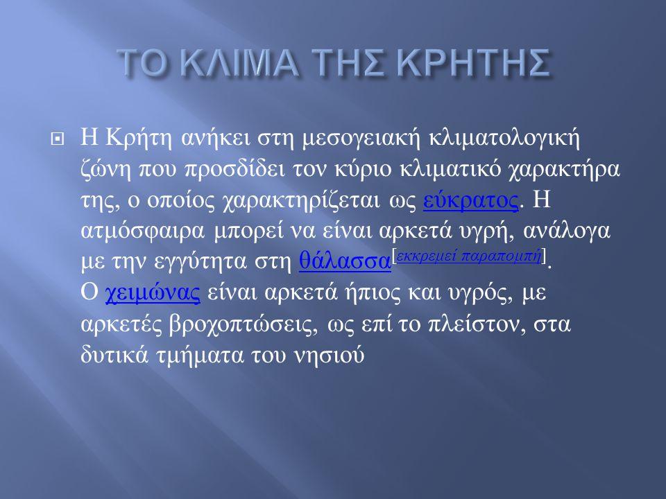  Η Κρήτη ανήκει στη μεσογειακή κλιματολογική ζώνη που προσδίδει τον κύριο κλιματικό χαρακτήρα της, ο οποίος χαρακτηρίζεται ως εύκρατος. Η ατμόσφαιρα