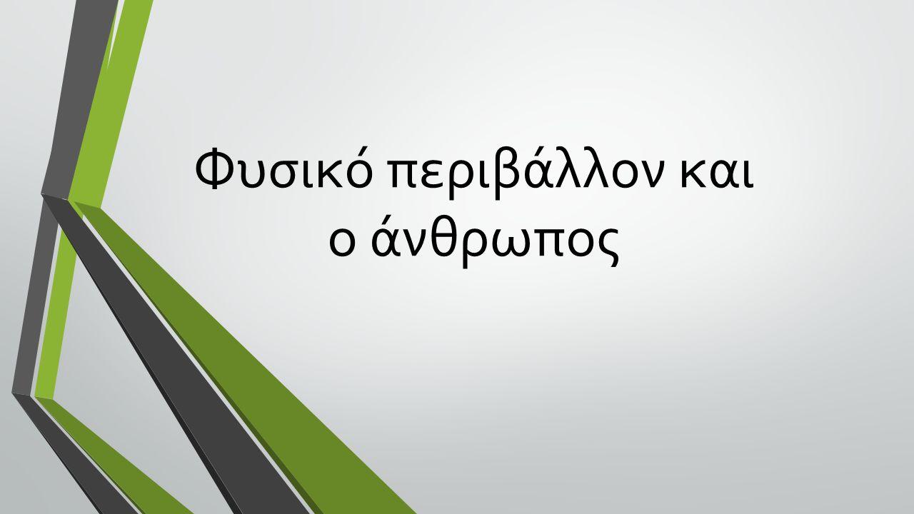 Το φωτοχημικό νέφος: Σε μεγάλες πόλεις, όπως η Αθήνα, παρατηρείται συχνά μείωση της ορατότητας εξαιτίας του «νέφους».