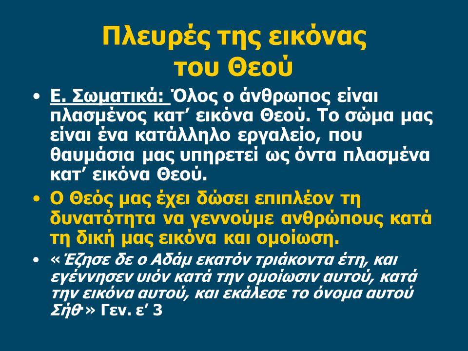 Πλευρές της εικόνας του Θεού •Ε. Σωματικά: Όλος ο άνθρωπος είναι πλασμένος κατ' εικόνα Θεού. Το σώμα μας είναι ένα κατάλληλο εργαλείο, που θαυμάσια μα