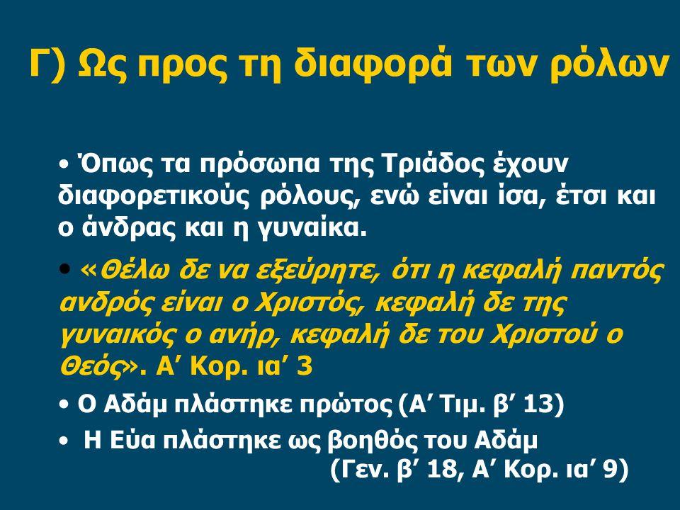 Γ) Ως προς τη διαφορά των ρόλων • Όπως τα πρόσωπα της Τριάδος έχουν διαφορετικούς ρόλους, ενώ είναι ίσα, έτσι και ο άνδρας και η γυναίκα. • «Θέλω δε ν