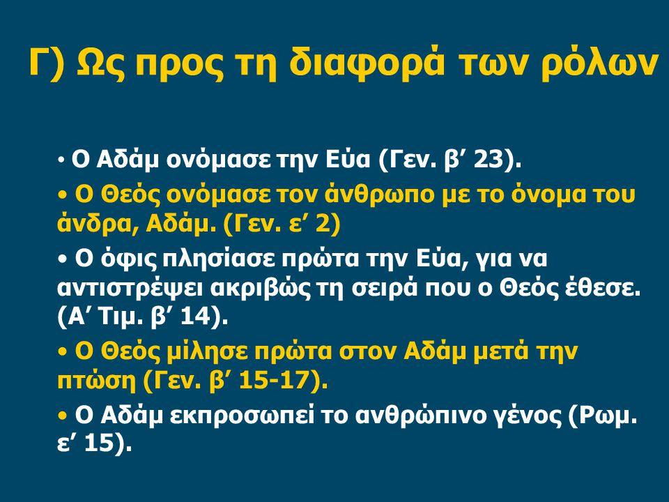 Γ) Ως προς τη διαφορά των ρόλων • Ο Αδάμ ονόμασε την Εύα (Γεν. β' 23). • Ο Θεός ονόμασε τον άνθρωπο με το όνομα του άνδρα, Αδάμ. (Γεν. ε' 2) • Ο όφις