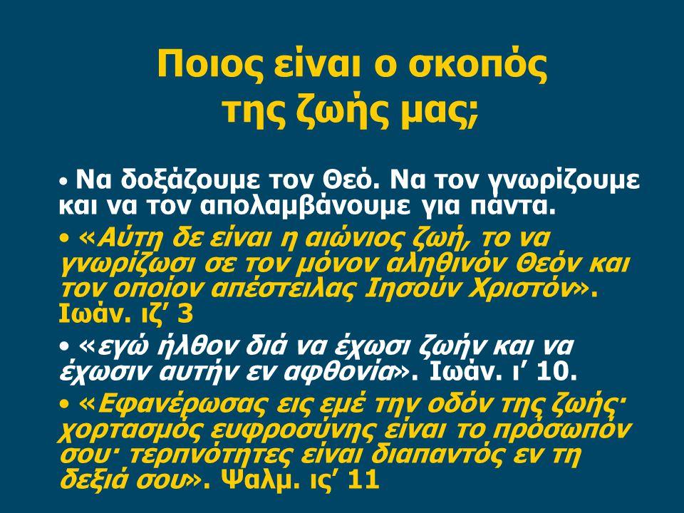Κατά τη δεύτερη έλευση του Χριστού … • η εικόνα του Θεού στους λυτρωμένους θα αποκατασταθεί τελείως.