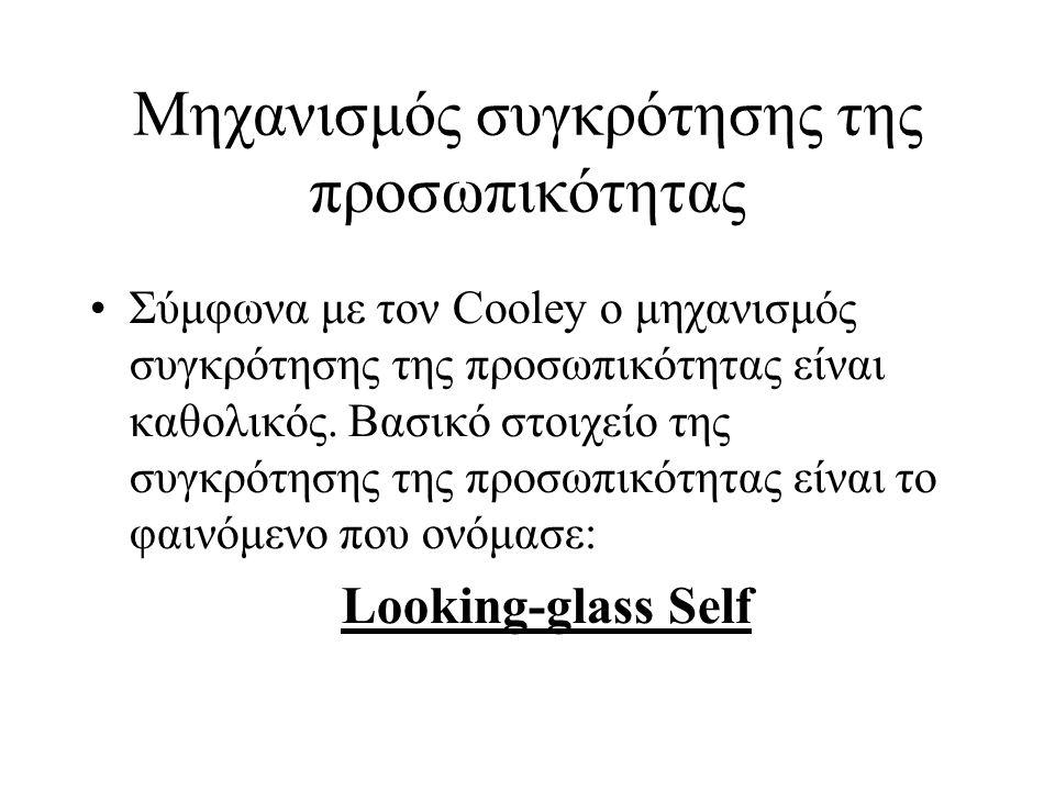 Μηχανισμός συγκρότησης της προσωπικότητας •Σύμφωνα με τον Cooley ο μηχανισμός συγκρότησης της προσωπικότητας είναι καθολικός. Βασικό στοιχείο της συγκ