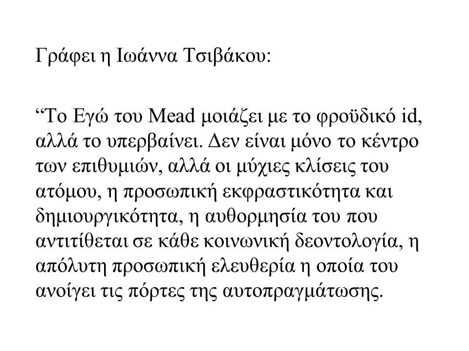 """Γράφει η Ιωάννα Τσιβάκου: """"Το Εγώ του Mead μοιάζει με το φροϋδικό id, αλλά το υπερβαίνει. Δεν είναι μόνο το κέντρο των επιθυμιών, αλλά οι μύχιες κλίσε"""