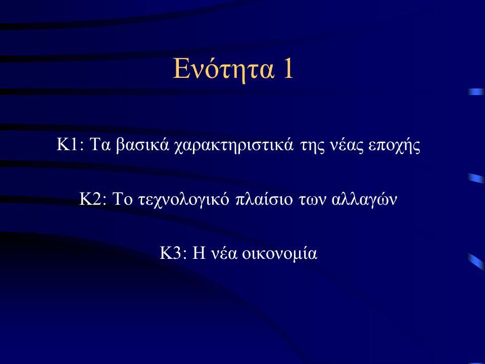 Τα κυριότερα χαρακτηριστικά της νέας οικονομίας.•Η νέα οικονομία στηρίζεται στην γνώση.