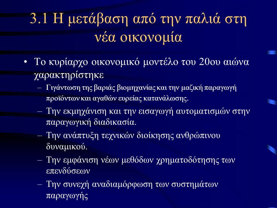 Κεφάλαιο 3 Η νέα οικονομία •3.1 Η μετάβαση από την παλιά στη νέα οικονομία.