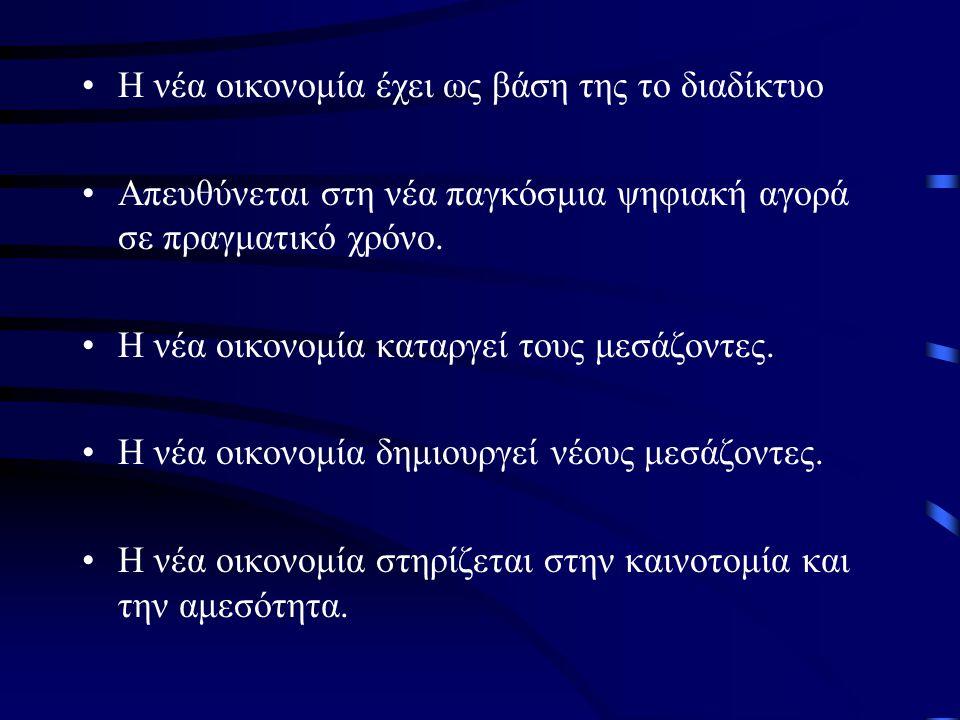 Τα κυριότερα χαρακτηριστικά της νέας οικονομίας. •Η νέα οικονομία στηρίζεται στην γνώση.