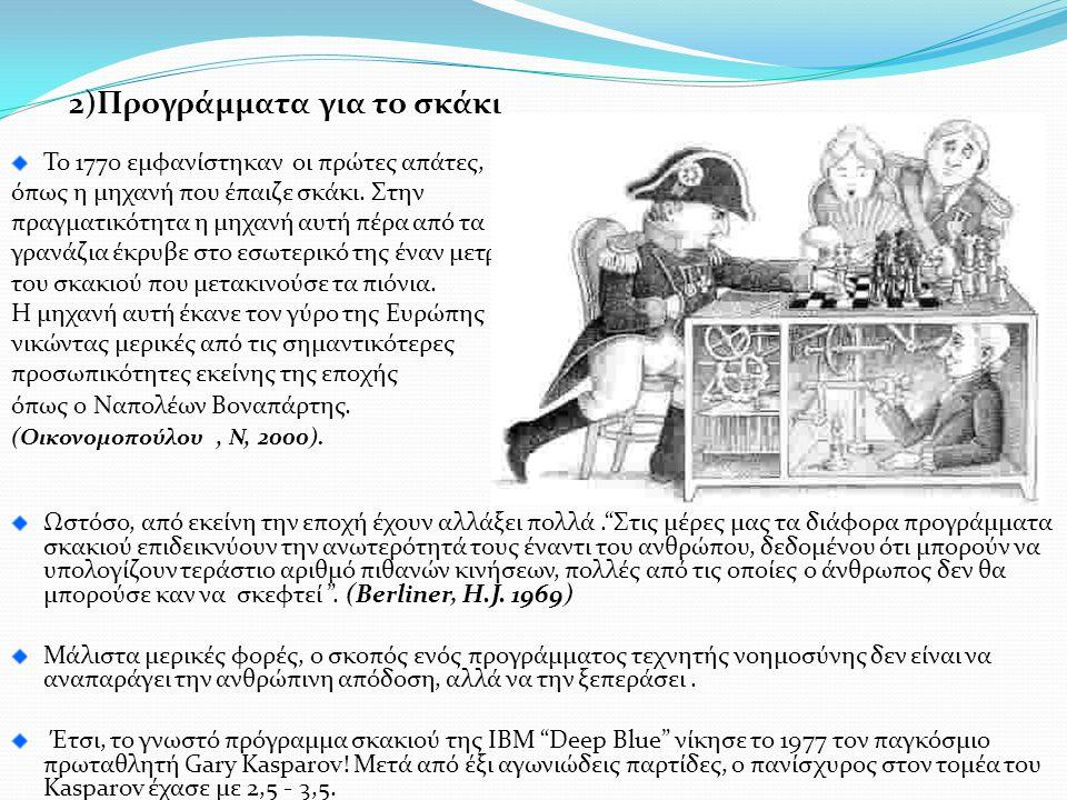 2)Προγράμματα για το σκάκι To 1770 εμφανίστηκαν οι πρώτες απάτες, όπως η μηχανή που έπαιζε σκάκι. Στην πραγματικότητα η μηχανή αυτή πέρα από τα γρανάζ