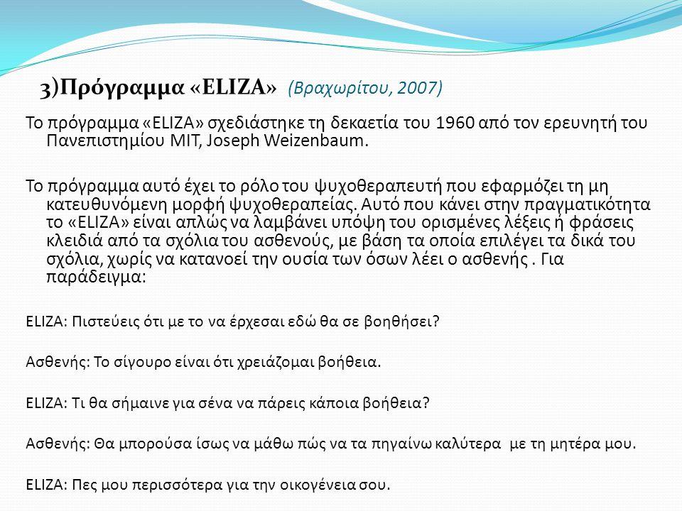 3)Πρόγραμμα «ΕLIZA» (Βραχωρίτου, 2007) Το πρόγραμμα «ELIZA» σχεδιάστηκε τη δεκαετία του 1960 από τον ερευνητή του Πανεπιστημίου ΜΙΤ, Joseph Weizenbaum