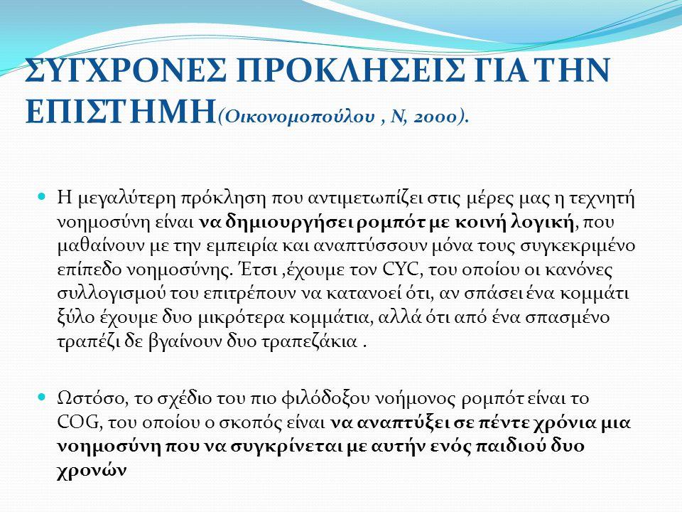 ΣΥΓΧΡΟΝΕΣ ΠΡΟΚΛΗΣΕΙΣ ΓΙΑ ΤΗΝ ΕΠΙΣΤΗΜΗ (Οικονομοπούλου, Ν, 2000).