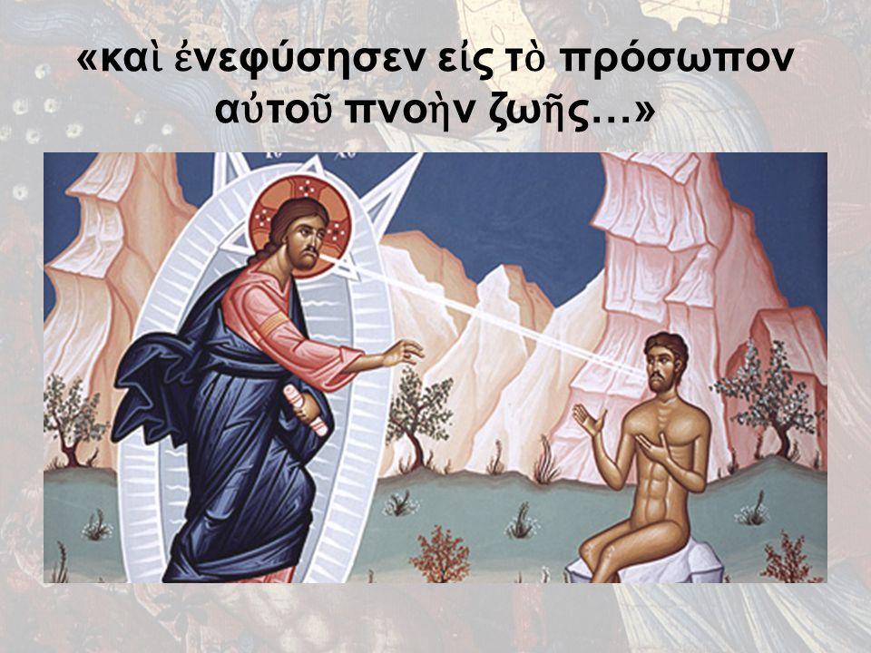 Β) Ο σκοπός της δημιουργίας του ανθρώπου και ο βαθύτερος σύνδεσμός του Θεού με τον άνθρωπο.