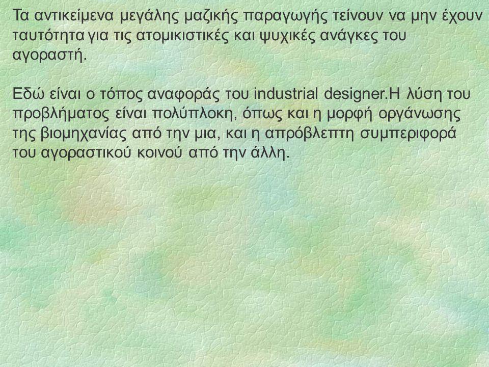 Τα αντικείμενα μεγάλης μαζικής παραγωγής τείνουν να μην έχουν ταυτότητα για τις ατομικιστικές και ψυχικές ανάγκες του αγοραστή.