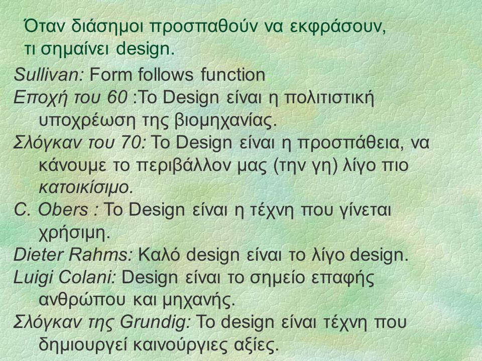 Όταν διάσημοι προσπαθούν να εκφράσουν, τι σημαίνει design.