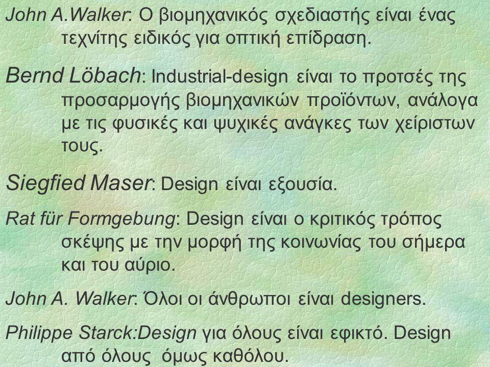 John A.Walker: Ο βιομηχανικός σχεδιαστής είναι ένας τεχνίτης ειδικός για οπτική επίδραση.