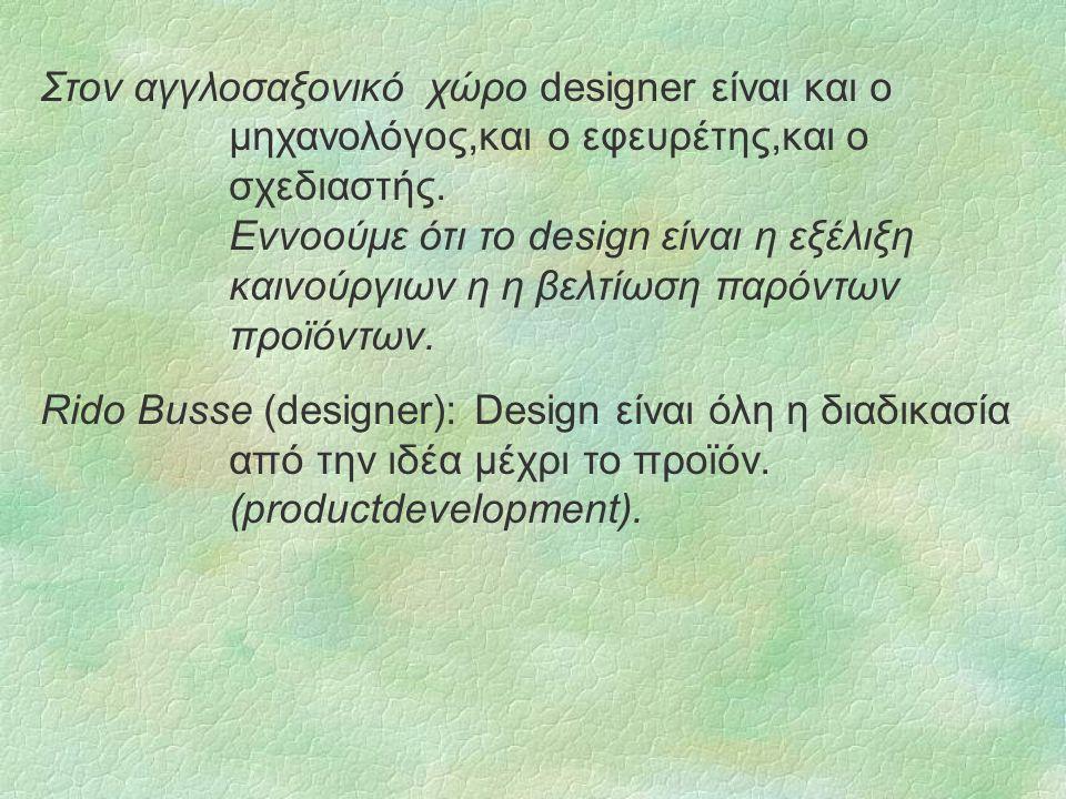 Στον αγγλοσαξονικό χώρο designer είναι και ο μηχανολόγος,και ο εφευρέτης,και ο σχεδιαστής.