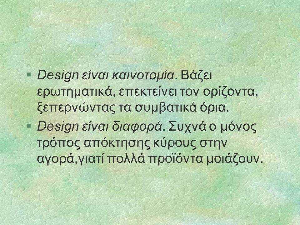 §Design είναι καινοτομία.
