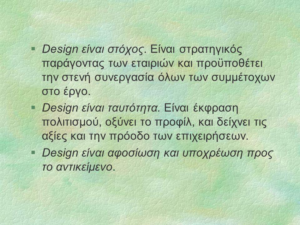 §Design είναι στόχος.