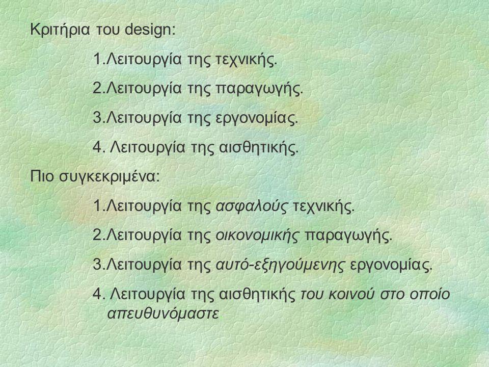 Κριτήρια του design: 1.Λειτουργία της τεχνικής.2.Λειτουργία της παραγωγής.
