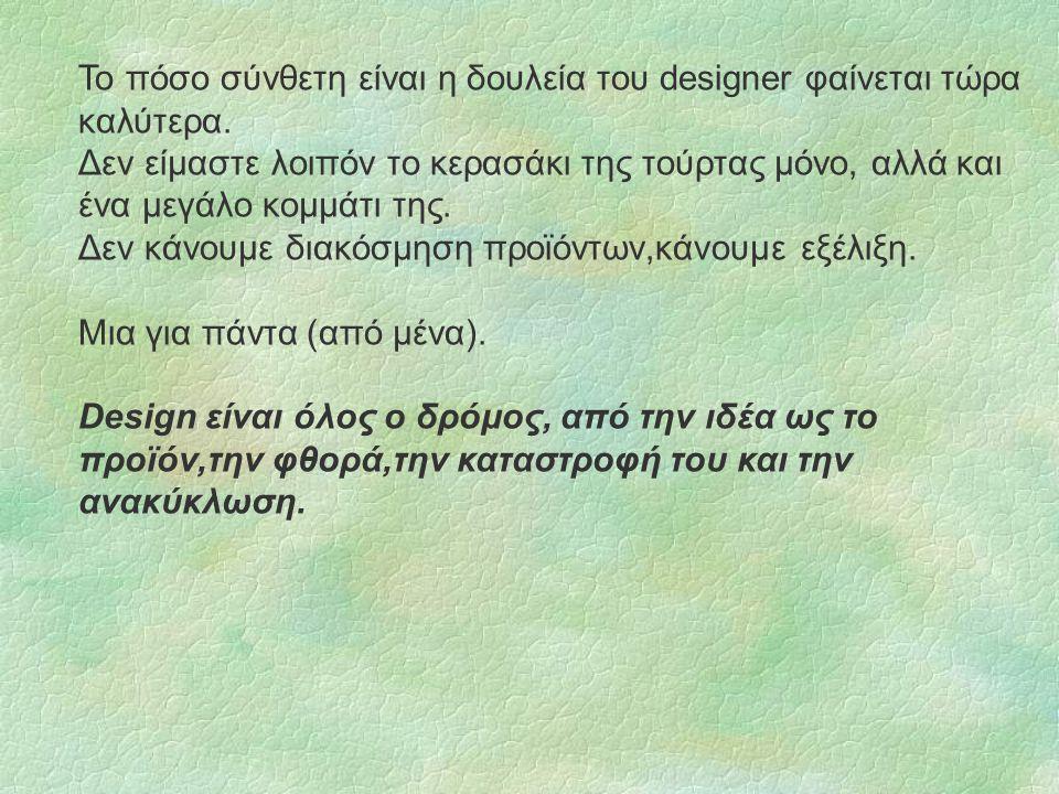 Το πόσο σύνθετη είναι η δουλεία του designer φαίνεται τώρα καλύτερα.
